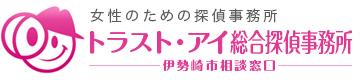 伊勢崎市 トラスト・アイ総合探偵事務所