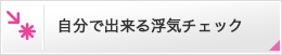 埼玉県深谷市の浮気調査|トラスト・アイ総合探偵事務所
